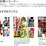 Kindleが「まとめ買いコーナー」が登場。一気読みが捗る!