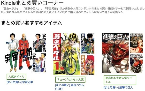 Amazon co jp Kindleまとめ買い Kindleストア