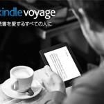 Kindle VoyageとPaperwhiteを比較。ヘビーユーザにはVoyageが圧倒的におすすめ!!