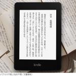 Kindle Paperwhiteの3Gモデルが3000円OFFのキャンペーン中