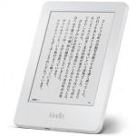 Kindleにホワイトカラーが登場!4月30日までキャンペーン中