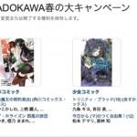 KADOKAWA春の大キャンペーンがキター!50%OFF以上も