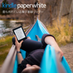 Kindle PaperwhiteのニューモデルはVoyageと同じ解像度!
