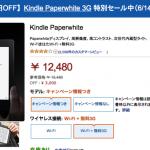 Kindle Paperwhite 3Gモデルが3000円OFF!(6/14まで)