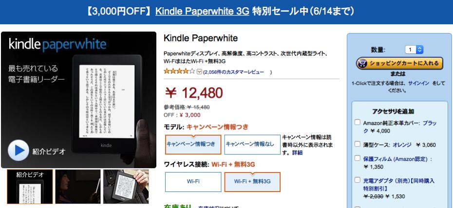 Kindle Paperwhite 最高の読書体験 そのための電子書籍リーダー